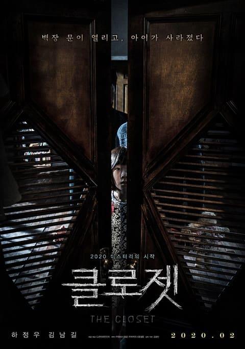 河正宇&金南佶主演電影 《THE CLOSET》確定2月份上映