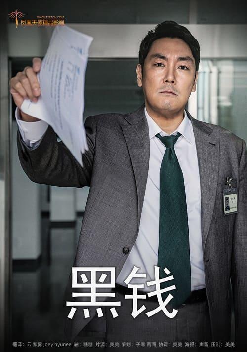 韩国电影《黑钱》