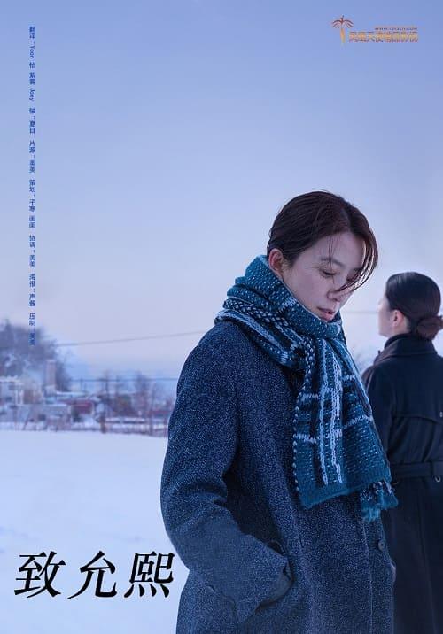 韩国电影《致允熙》