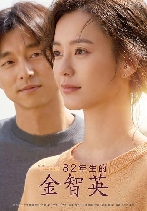 韓國電影《82年生的金智英》1080P中字下載
