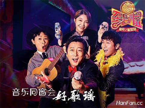 tvN综艺《音乐同窗会 好歌谣》
