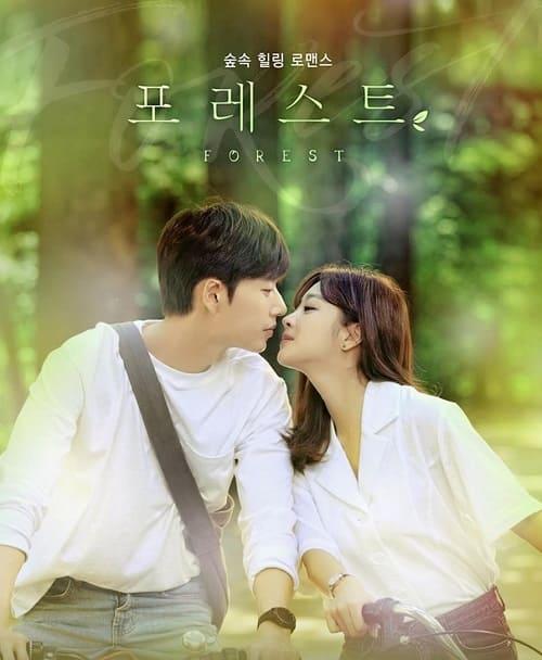 韩剧《Forest》