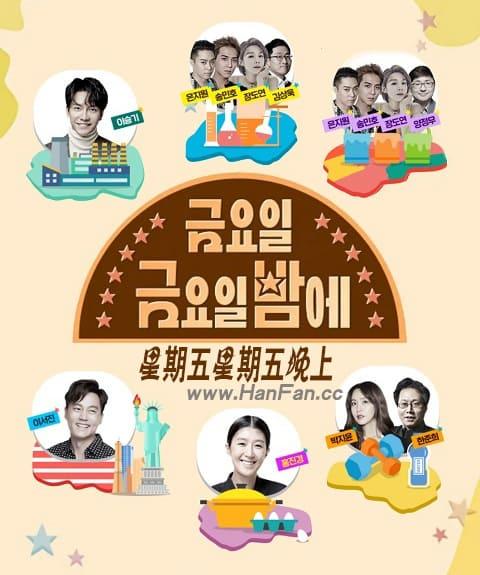 tvN综艺《星期五星期五晚上》