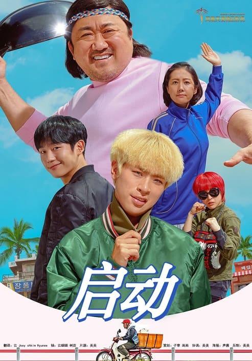 韓國電影《啟動》1080P中字下載