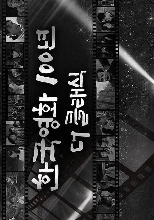 KBS紀錄片《韓國電影100年》1-12集中字下載