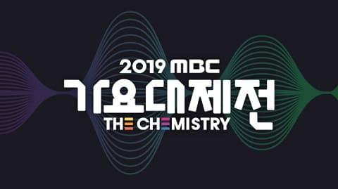 2019MBC歌谣大祭典