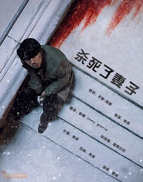 韓國電影《殺死了妻子》1080P中字下載