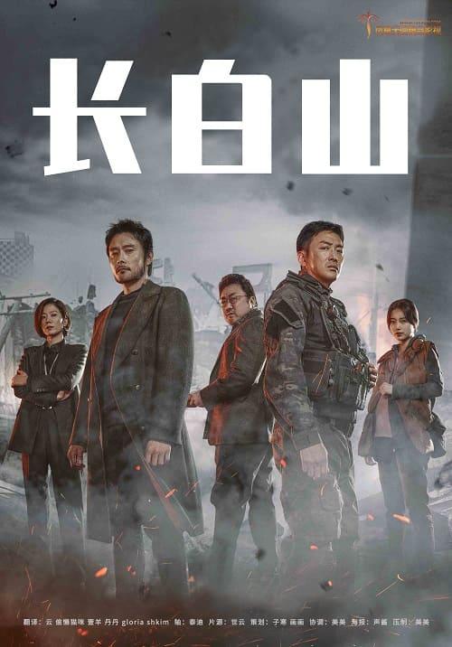 韓國電影《白頭山》1080P中字下載