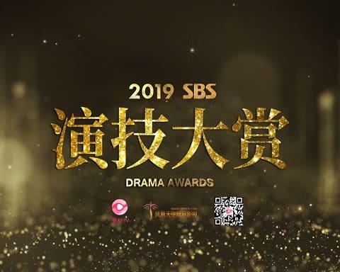 2019SBS演技大赏