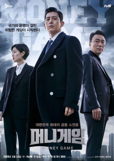 韩剧《金钱游戏》