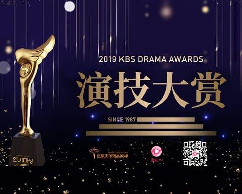 2019 KBS演技大赏