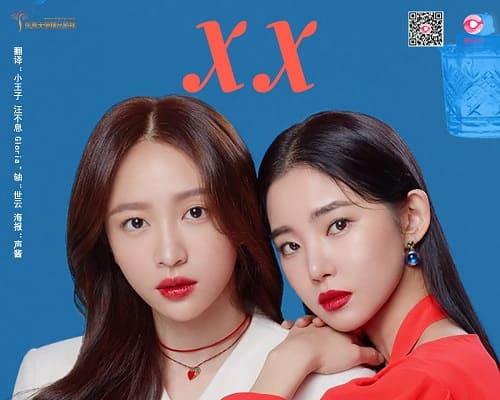 韩剧《蓝月亮 / XX》