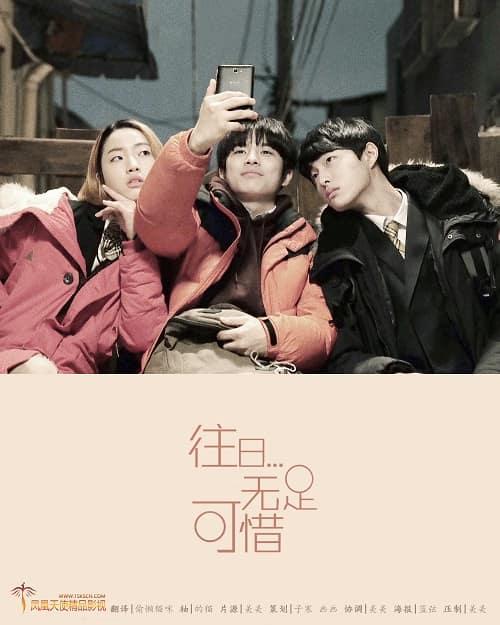韓國電影《昨日無足可惜》1080P中字下載