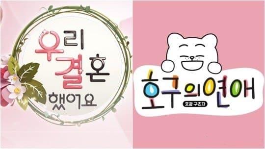 韓國MBC將上線真實明星情侶羅曼史綜藝