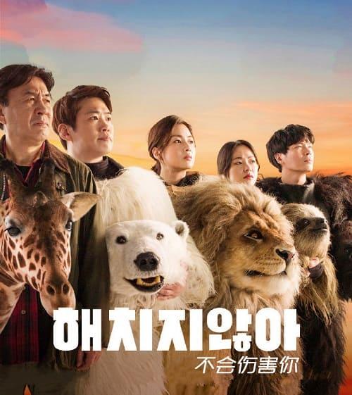 韩国电影《不会伤害你》