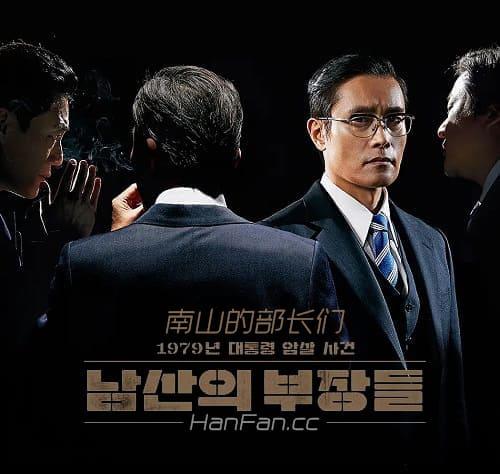 韩国电影《南山的部长们》