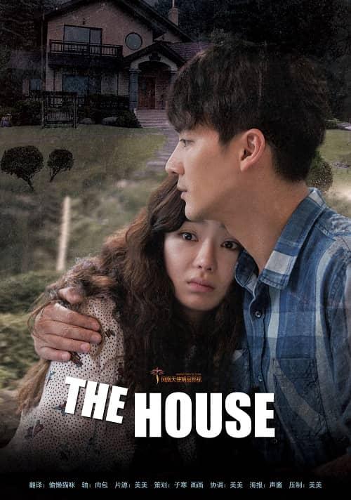 韩国电影《诡住宅/The House》