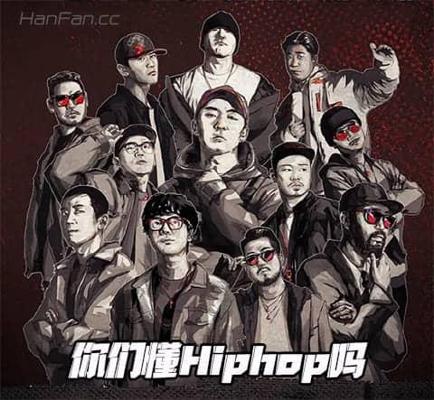 你们懂Hiphop吗