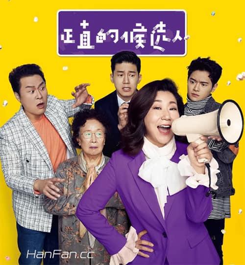 韓國電影《正直的候選人》1080P中字下載