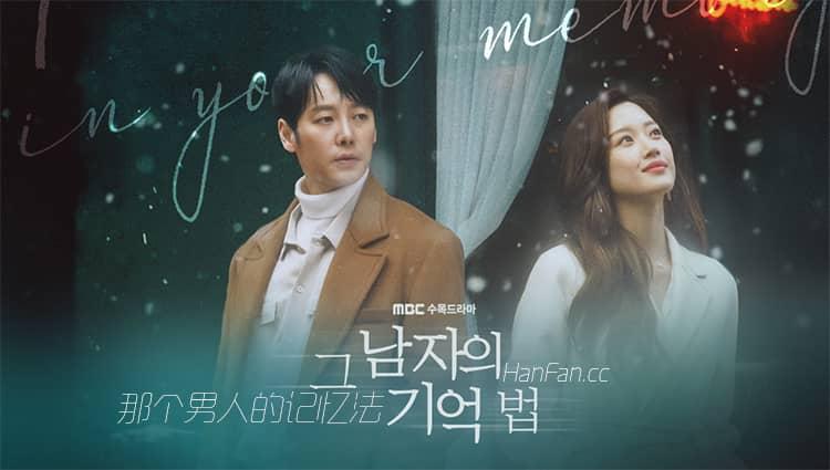 韩剧《那个男人的记忆法》