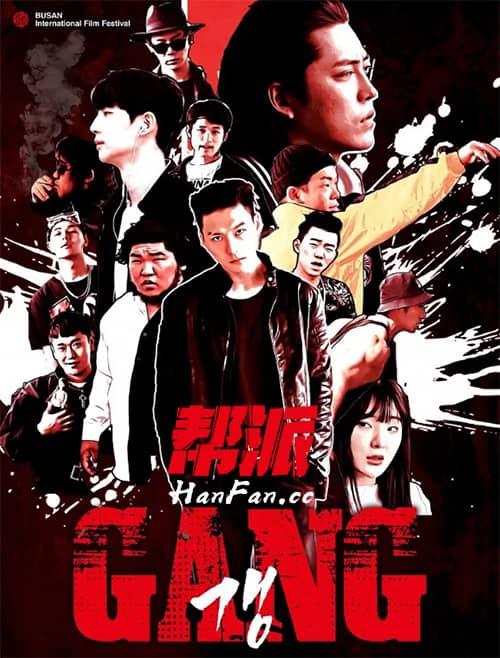 韓國電影《幫派/霸》1080P中字下載