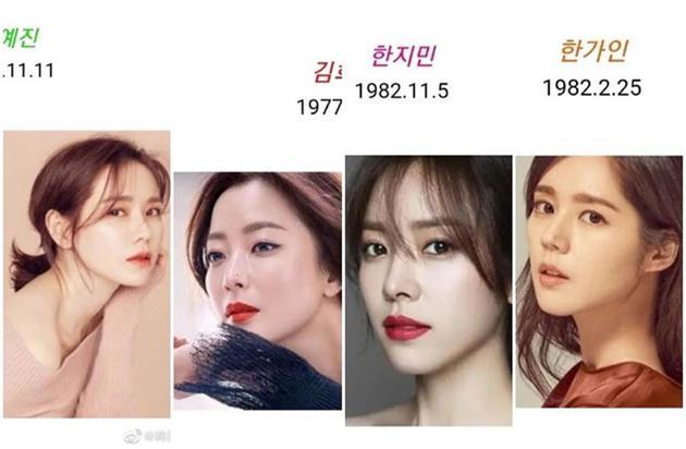 孙艺珍、金喜善、韩志旼、韩佳人