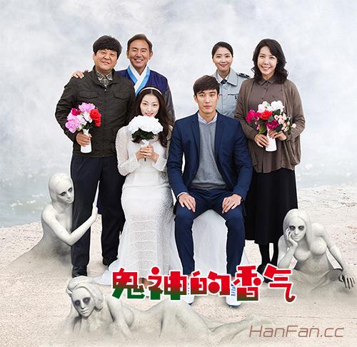 韓國電影《鬼神的香氣》1080P中字下載