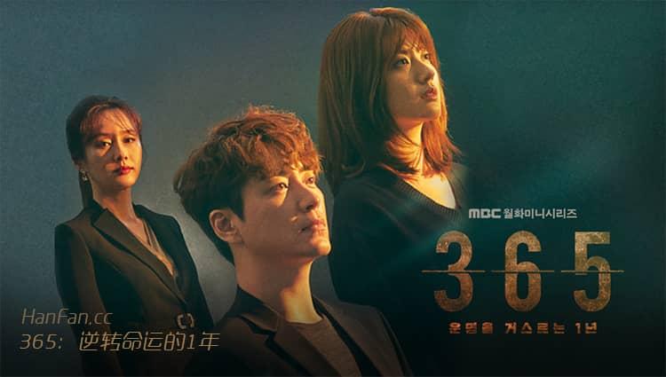韩剧《365:逆转命运的1年》中字下载 [3月23日首
