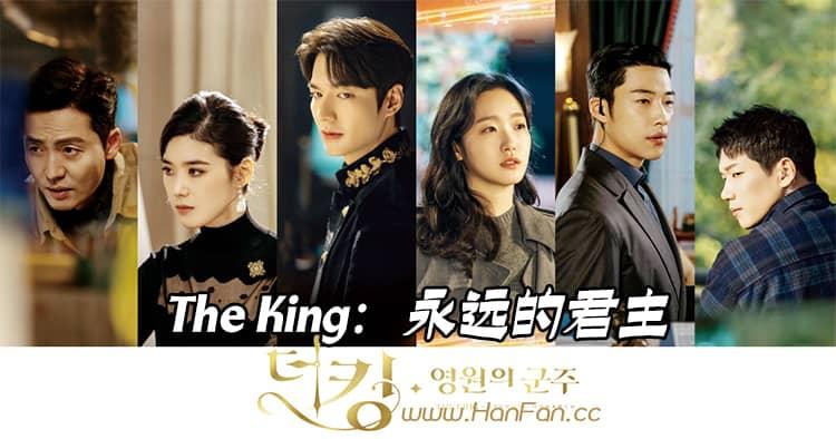 韩剧《The King:永远的君主》