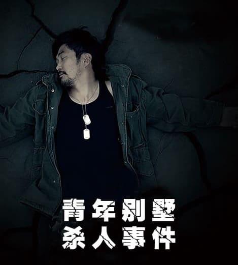 韩国电影《青年别墅杀人事件》