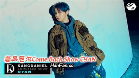 姜丹尼尔Comeback Show CYAN