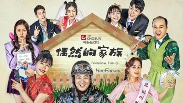韩剧《偶然家族》