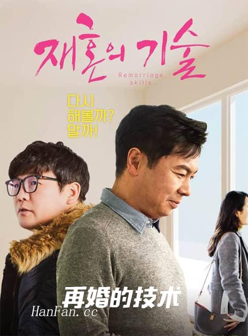 韓國電影《再婚的技術》1080P中字下載