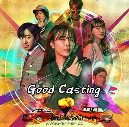 韓劇《Good Casting》中字下載 [1-16集完結]