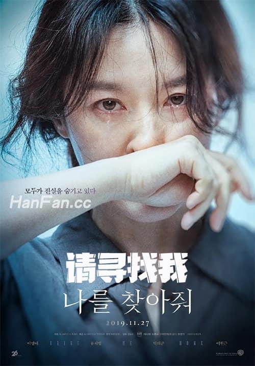 韓國電影《請尋找我》1080P中字下載