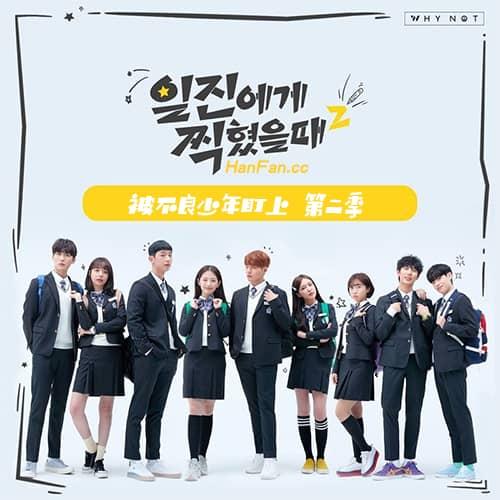 韓網劇《被不良少年盯上 第二季》中字下載