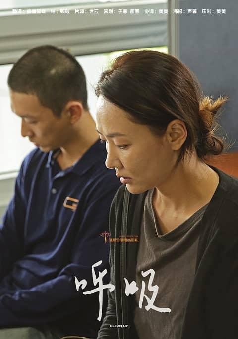 韓國電影《呼吸》1080P中字下載