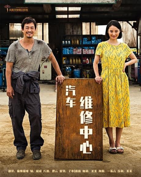 韓國電影《汽修中心》1080P中字下載