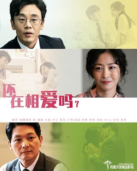 韓國電影《還在相愛嗎?》1080P中字下載