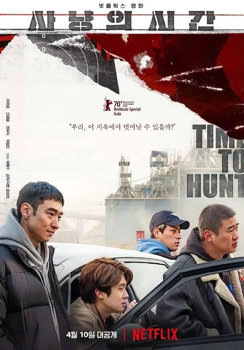 韓國電影《狩獵的時間》1080P中字下載
