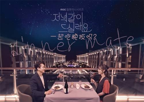 韓劇《一起吃晚餐嗎》中字下載 [1-32集完結]
