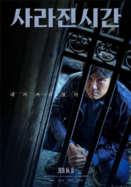趙震雄攜電影《消失的時間》迴歸 於6月18日在韓國正式上映