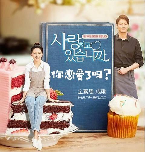 韩国电影《你恋爱了吗?》