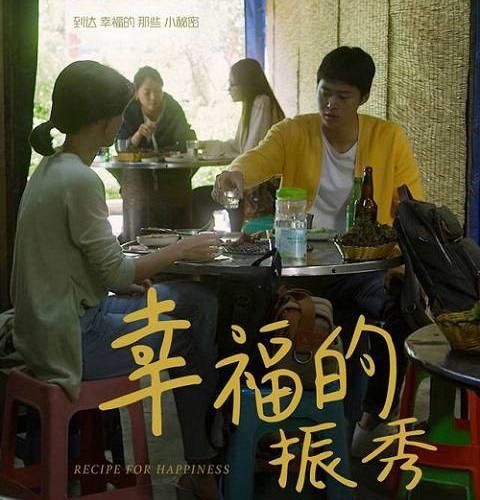 JTBC独幕剧《幸福的振秀》