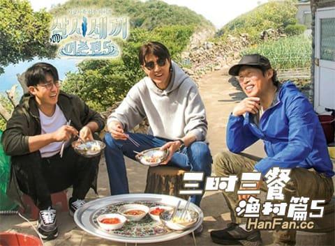 三时三餐渔村篇5