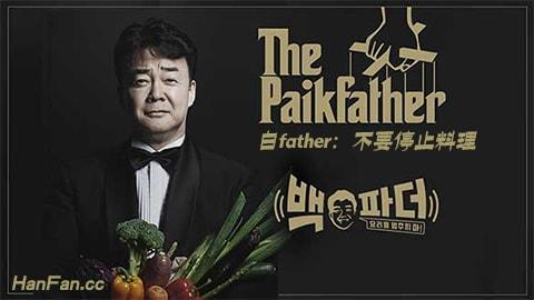 白father: 不要停止料理