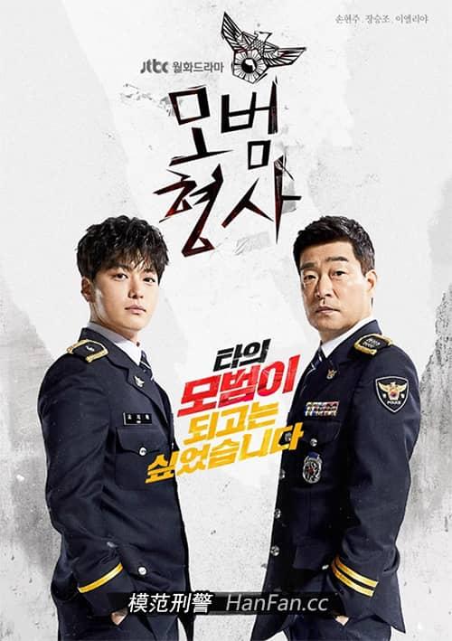 韩剧《模范刑警》