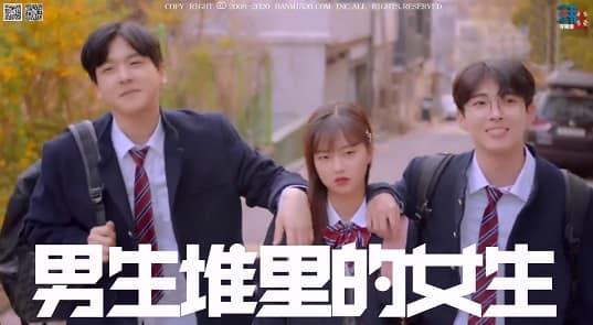 韩网剧《男生堆里的女生》