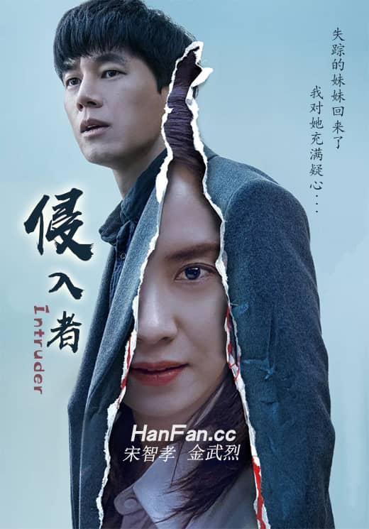 韓國電影《侵入者》1080P中字下載