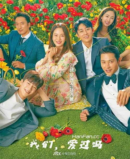 韩剧《我们,爱过吗》